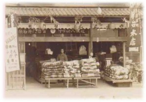 昭和20年代の店舗画像