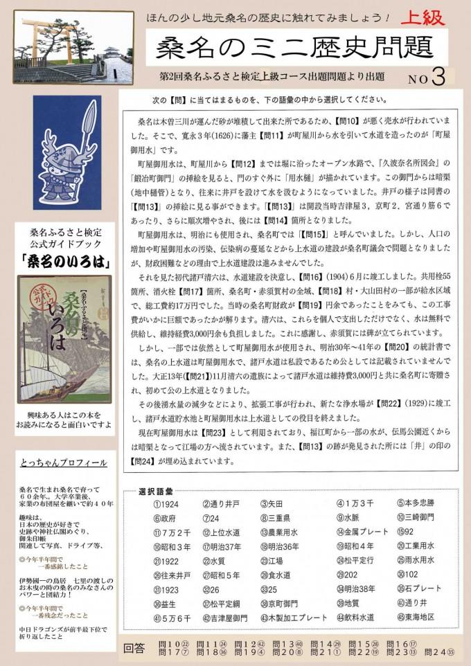 桑名ミニ歴史問題統合前ベース最新版上級3のコピー