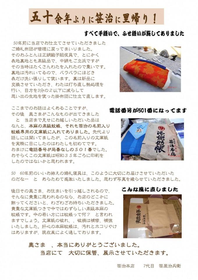 50年ぶりの里帰り蚊帳2-1