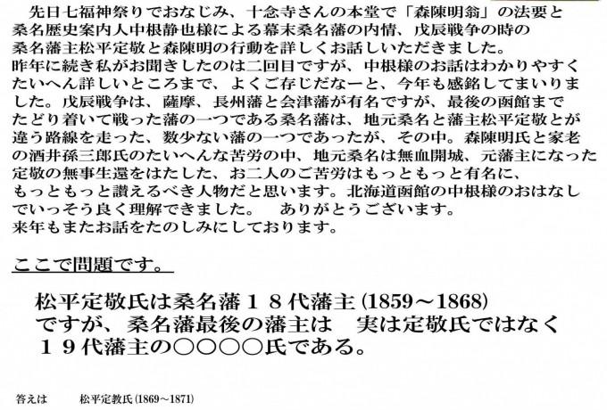 森陳明問題_edited-2
