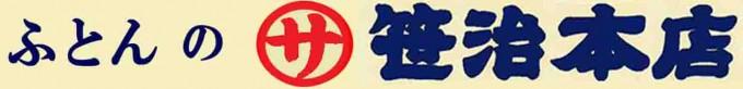 笹治名刺と同じロゴのコピー_edited-1