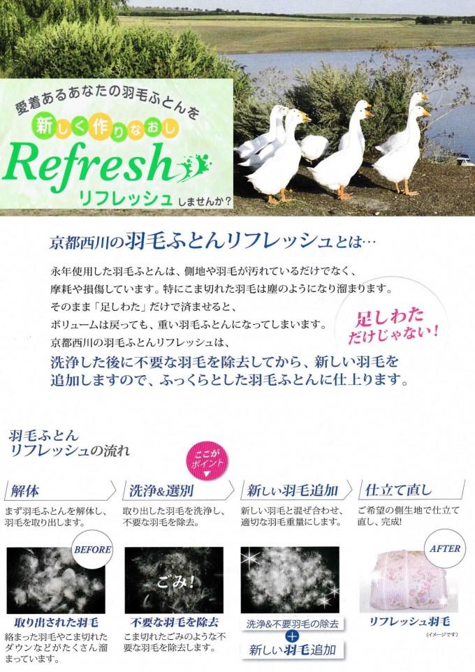 京都西川リフレッシュ1p