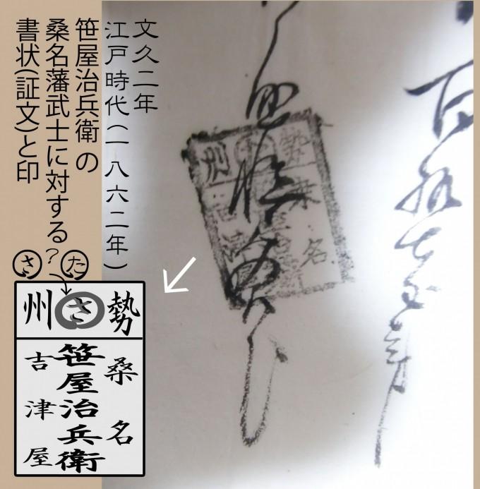 江戸時代の証文_edited-1 - コピー