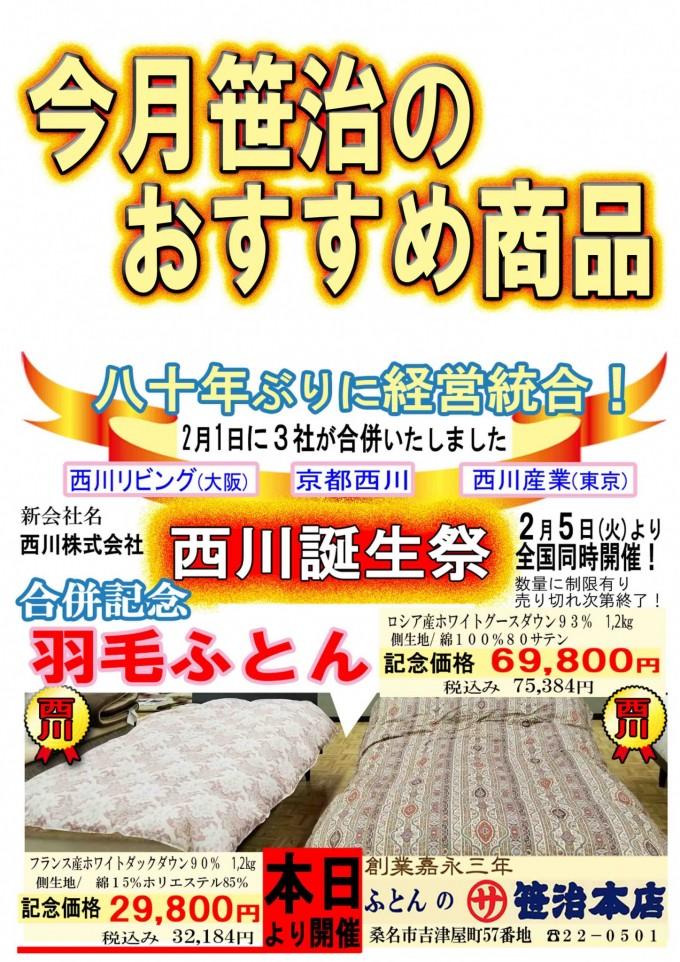 おすすめ商品5