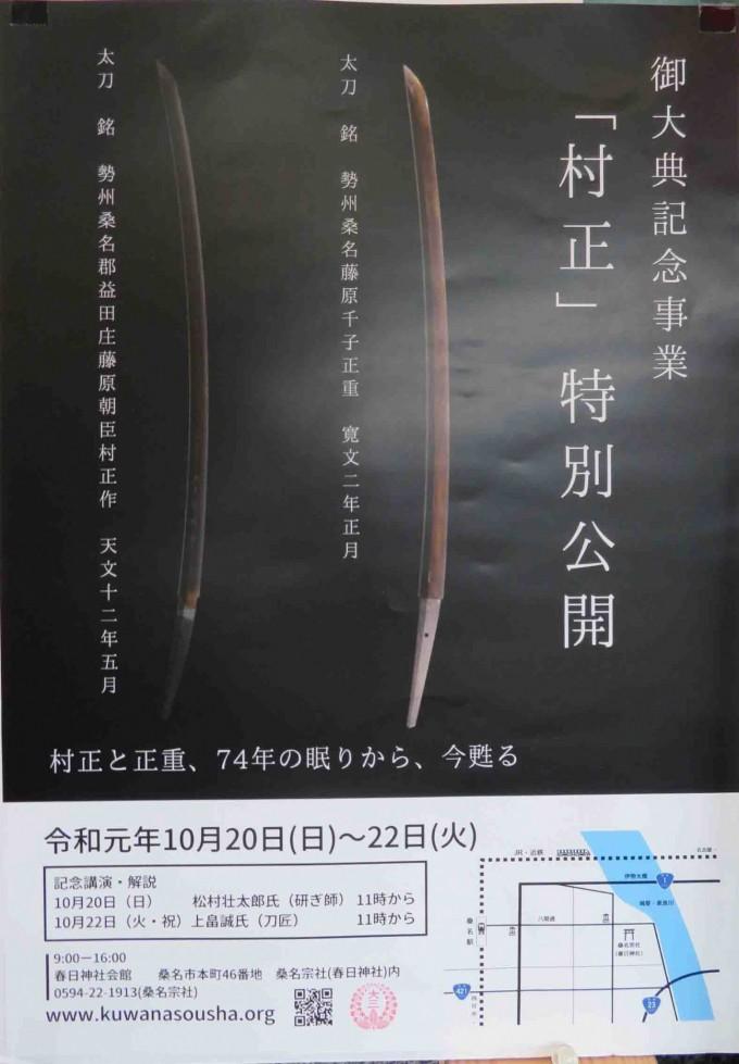 村正のコピー